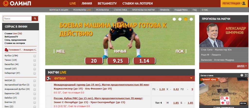 Зеркало сайта Олимп