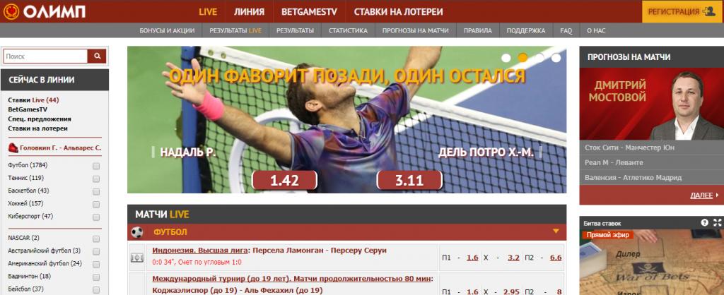 Обзор сайта БК Олимп