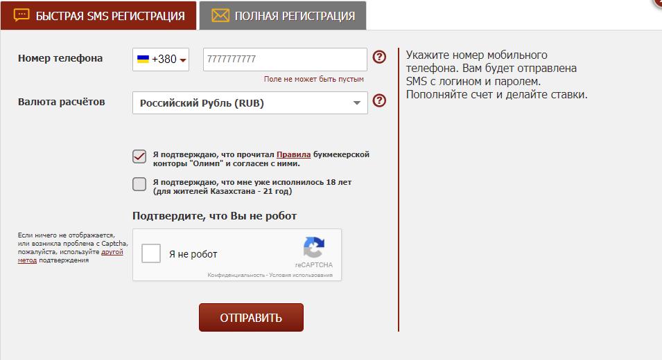 Регистрация в букмекерской конторе Olimp